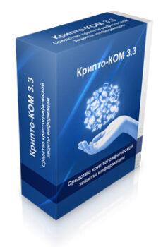 Крипто-КОМ 3.3