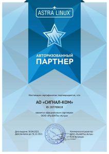 Технологическое партнерство с компанией ООО «РусБИТех-Астра» (разработчик ОС «Astra Linux»)