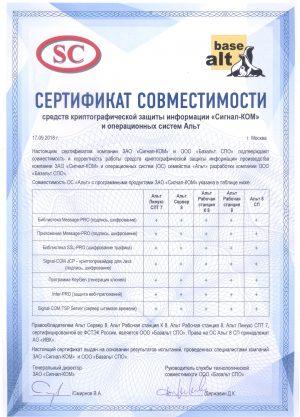 Сертификат совместимости SC-AltLinux
