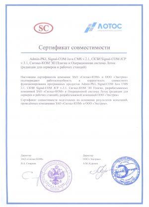 certificate ENSTRIM